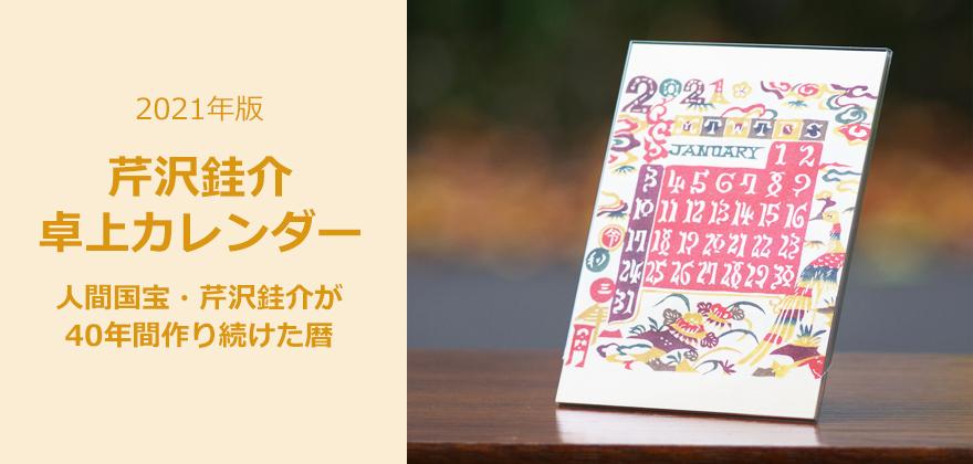 芹沢銈介卓上カレンダー