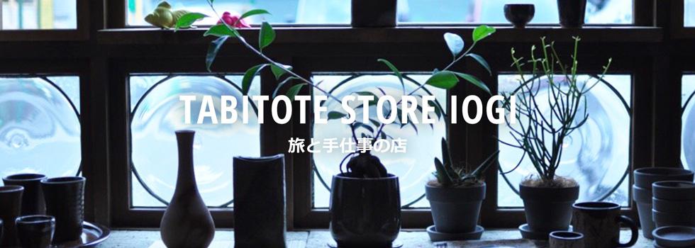 TABITOTE STORE IOGI 旅と手仕事の店