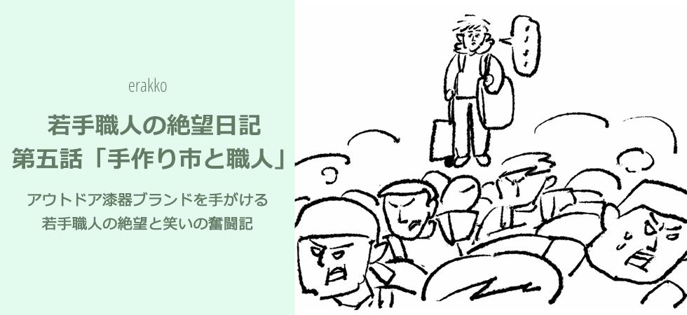 若手職人の絶望日記 第五話「手作り市と職人」