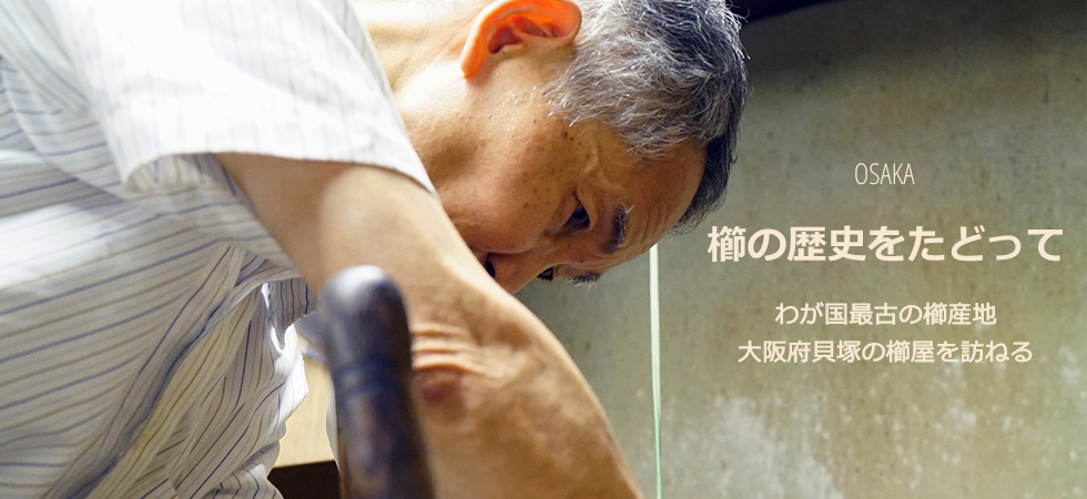 櫛の歴史をたどって(大阪府泉州/つげ櫛)