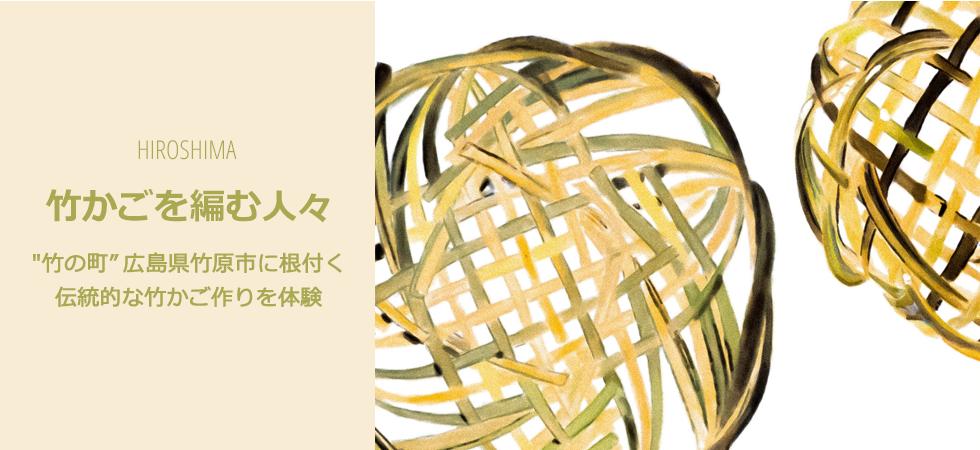 竹かごを編む人々